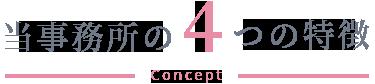 熊本市の弁護士4つの特徴concept